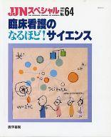 JINスペシャル 1999年08月号 No.64