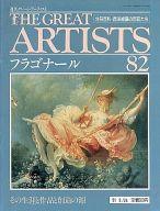 週刊グレート・アーティスト No.82 フラゴナール