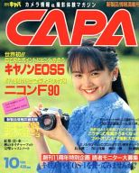 CAPA キャパ 1992年10月号