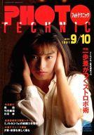 フォトテクニック 1991年9月・10月号