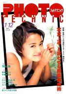フォトテクニック 1994年11月・12月号