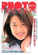 フォトテクニック 1996年9月・10月号