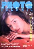 フォトテクニック 1997年11月・12月号