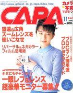 CAPA キャパ 1997年11月号