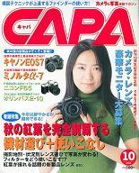 CAPA キャパ 2000年10月号