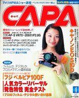 CAPA キャパ 2003年4月号