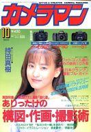 月刊カメラマン 1992年10月号