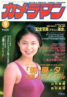 月刊カメラマン 1993年09月号