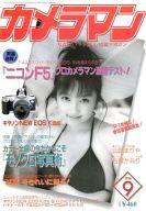 月刊カメラマン 1996年09月号