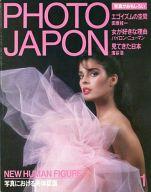 PHOTO JAPAN NO.015 1985年01月号