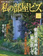 私の部屋ビズ 1999年早春号 No.41