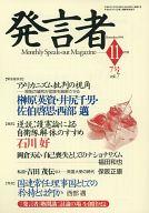 付録付)発言者 7号 vol.7 1994年11月号(別冊付録1点)