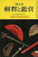 國文學 解釋と鑑賞 473 1972年11月臨時増刊号