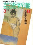 芸術新潮 1990年3月号