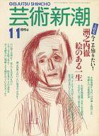 芸術新潮 1994年11月号