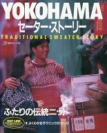 YOKOHAMA セーター・ストーリー
