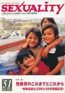 季刊セクシュアリティ SEXUALITY No.51 2011年4月号
