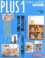 PLUS 1 NO.36 1993年8月号