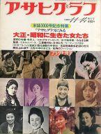 アサヒグラフ 1980年11月14日増大号
