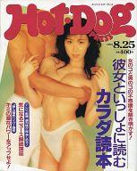 HOT・DOG PRESS No.318 1993年8月25日号