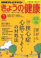 NHK きょうの健康 2010年7月号