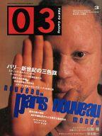 03 1990年3月号 ゼロサン