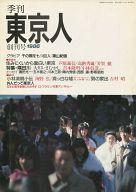 季刊 東京人 1986年創刊号