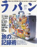 ラパン 1998年5月号