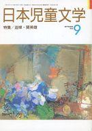 日本児童文学 1996年9月号