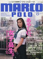 MARCO POLO マルコポーロ 1993年8月号