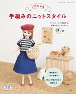 <<趣味・雑学>> リカちゃんの手編みのニットスタイル