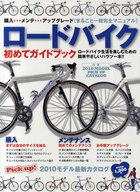 <<趣味・雑学>> ロードバイク・初めてガイドブック