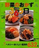 <<生活・暮らし>> 決定版 野菜のおかず365日