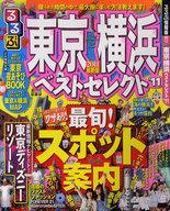 <<歴史・地理>> 11 るるぶ東京横浜ベストセレクト