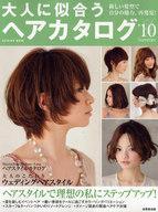 <<生活・暮らし>> 大人に似合うヘアカタログ '10夏