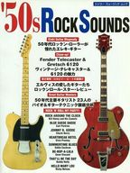 <<芸術・アート>> 50s ROCK SOUNDS
