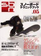 <<趣味・雑学>> スノーボード・テクニックブック 5