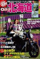 <<歴史・地理>> 10-11 0円マップ北海道
