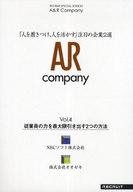 <<ビジネス>> A&R Company 4