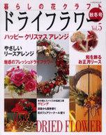 <<趣味・雑学>> 暮らしの花クラフト ドライフラワー 5