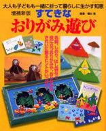 <<児童書・絵本>> すてきなおりがみ遊び 増補新版