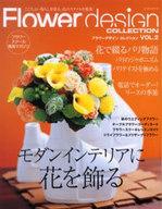 <<趣味・雑学>> フラワーデザインコレクション 2