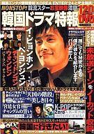 <<芸術・アート>> 韓国ドラマ特報 1 DVD付