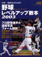 <<趣味・雑学>> 03 中学高校生のための野球レベルアッ