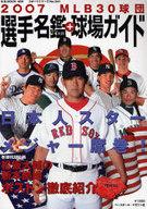 <<趣味・雑学>> 07 MLB30球団選手名鑑+球場ガイ