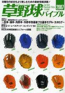 <<趣味・雑学>> 07 草野球バイブル