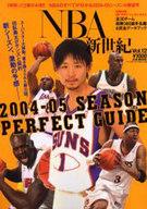<<趣味・雑学>> NBA新世紀 12
