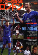<<趣味・雑学>> サッカーのある街 ロンドン