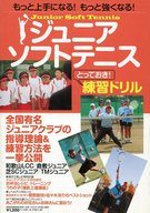 <<趣味・雑学>> ジュニアソフトテニス とっておき練習ドリ
