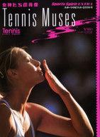 <<趣味・雑学>> TennisMuses 女神たちの肖像
